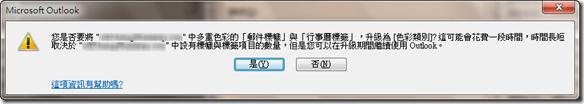 """您是否要將 """"xxxxx@example.com"""" 中多重色彩的「郵件標幟」與「行事曆標籤」,升級為 [色彩類別]?這可能會花費一段時問,時間長短取決於 """"xxxxx@example.com"""" 中設有標幟與標籤項目的數量,但是您可以在升級期間繼續使用 Outlook。"""