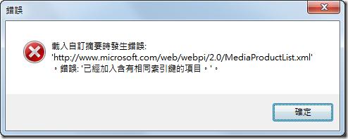 載入自訂摘要時發生錯誤: 'http://www.microsoft.com/web/webpi/2.0/MediaProductList.xml'。錯誤: '已經加入含有相同索引鍵的項目。'。