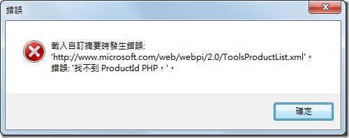 載入自訂摘要時發生錯誤: 'http://www.microsoft.com/web/webpi/2.0/ToolsProductList.xml'。錯誤: '已經加入含有相同索引鍵的項目。'。