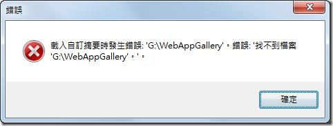 載入自訂摘要時發生錯誤: 'G:\WebAppGallery'。錯誤: '找不到檔案 'G:\WebAppGallery'。'。