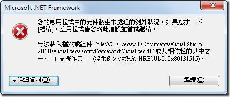 您的應用程式中的元件發生未處理的例外狀況。如果您按一下 [繼續],應用程式會忽略此錯誤並嘗試繼續。 無法載入檔案或組件 'file:///C:\Users\will\Documents\Visual Studio 2010\Visualizers\EntityFrameworkVisualizer.dll' 或其相依性的其中之一。 不支援作業。 (發生例外狀況於 HRESULT: 0x80131515)。