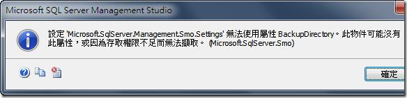 設定 'Microsoft.SqlServer.Management.Smo.Settings' 無法使用屬性 BackupDirectory。此物件可能沒有此屬性,或因為存取權限不足而無法擷取。 (Microsoft.SqlServer.Smo)