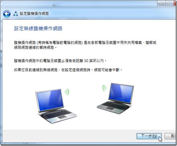 設定臨機操作網路 - 設定無線臨機操作網路
