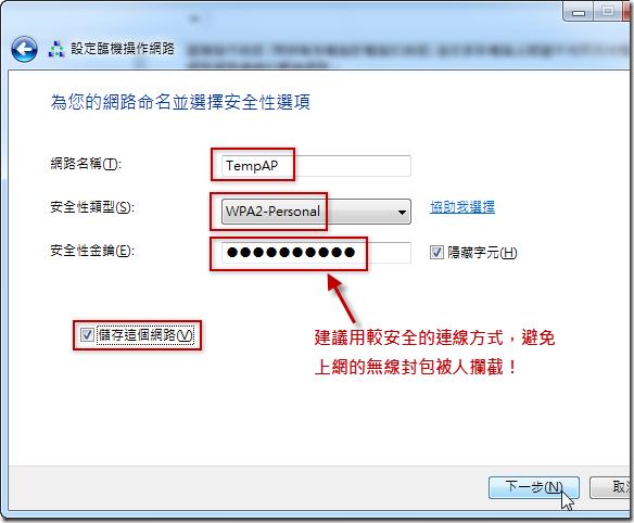 設定臨機操作網路 - 為您的網路命名並選擇安全性選項