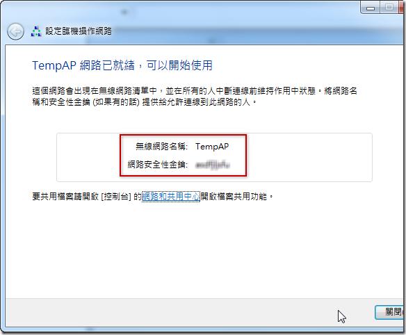 設定臨機操作網路 - TempAP 網路已就緒,可以開始使用