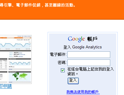 登入 Google Analytics