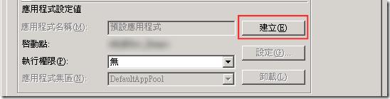 建立應用程式名稱