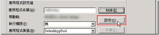 設定應用程式名稱