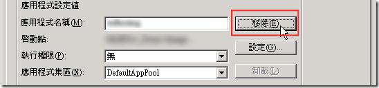 移除應用程式名稱