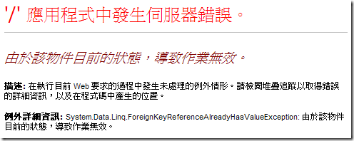 System.Data.Linq.ForeignKeyReferenceAlreadyHasValueException: 由於該物件目前的狀態,導致作業無效。 / Operation is not valid due to the current state of the object