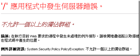 System.Security.Policy.PolicyException: 不允許一個以上的獨佔群組。