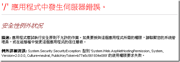 安全性例外狀況 :: 例外詳細資訊: System.Security.SecurityException: 型別 'System.Web.AspNetHostingPermission, System, Version=2.0.0.0, Culture=neutral, PublicKeyToken=b77a5c561934e089' 的使用權限要求失敗。