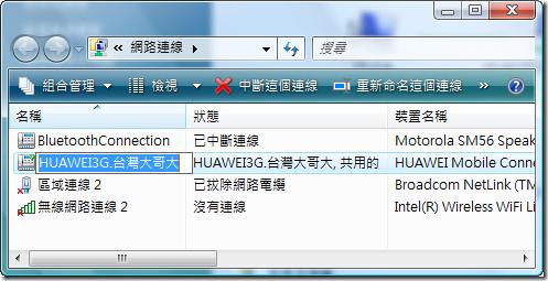控制台\網路和網際網路\網路連線