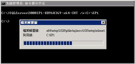 SQLServer2008SP1-KB968369-x64-CHT /x:C:\SP1