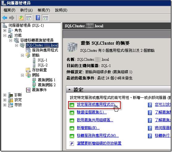 伺服器管理員 - 叢集 SQLCluster 的摘要