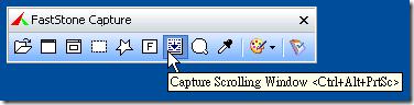 擷取視窗中會捲動的畫面,他可以將你好長達數頁的網頁或視窗一次擷取成一張長長的圖片 ( 重點功能 )
