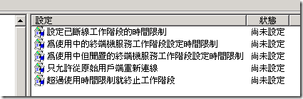 群組物件原則編輯器:  終端機服務 / 工作階段 設定項目