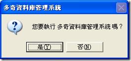 多奇資料庫管理系統