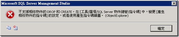 不支援相依物件的 DROP 和 CREATE。在 [工具/選項/SQL Server 物件總管/指令碼] 中,變更 [產生相依物件的指令碼] 的設定,或是使用產生指令碼精靈。