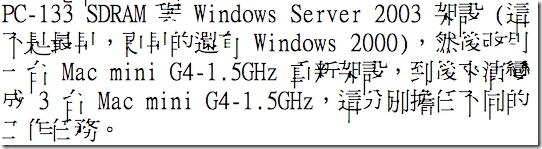 新細明體、標楷體字型在某些應用程式中會出現字型碎片