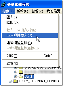 """請使用滑鼠點選 """"User1"""",再點選 檔案選單的 """"HIVE 解除載入""""。注意:此步驟非常重要!!"""