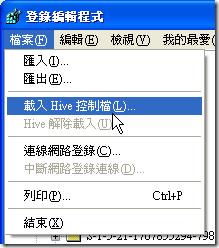 "選取 ""HKEY_USERS"",並點檔案選單的 ""載入HIVE 控制檔"",然後選擇您舊 Profiles 下的ntuser.dat 檔案。例如:C:\Documents and settings\User1\ntuser.dat"