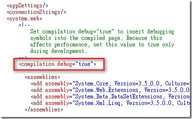 ASP.NET Web Site 是否處於 Debug 模式是在 web.config 中定義的