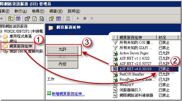 到 [網頁服務延伸] 的地方將 ASP.NET v4.0.30319 設定 [允許] 即可