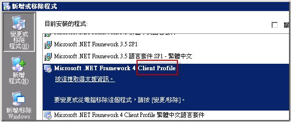 .NET Framework Client Profile