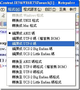 像我同事的 Notepad++ 在開啟網頁原始檔時,就幾乎全部變亂碼必須要手動切換到「編譯成 UTF-8 碼」才會變正常