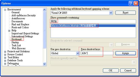 開啟 Tools 選單 / Options,並找到 Environment / Keyboard 項目, 先在 Show commands containing 輸入「關鍵字」,例如輸入:附加, 找到你的巨集後,在底下的 Press shortcut keys 輸入「快速鍵」,並按下 Assign 即可