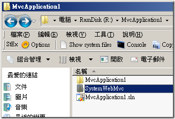 解壓縮後將 MVC\src\SystemWebMvc 目錄複製到你的方案目錄下