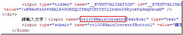 熟悉 ASP.NET WebForm 的人一定知道,只要有 NamingContainer 存在,欄位的名稱就會以錢字號 ( $ ) 分隔。