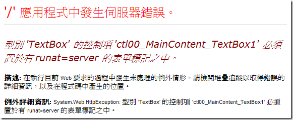 型別 'TextBox' 的控制項 'ctl00_MainContent_TextBox1' 必須置於有 runat=server 的表單標記之中。