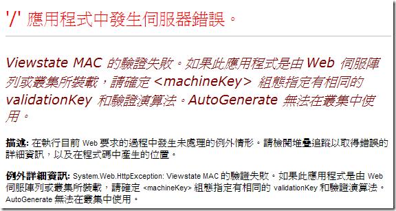 Viewstate MAC 的驗證失敗。如果此應用程式是由 Web 伺服陣列或叢集所裝載,請確定 <machineKey> 組態指定有相同的 validationKey 和驗證演算法。AutoGenerate 無法在叢集中使用。