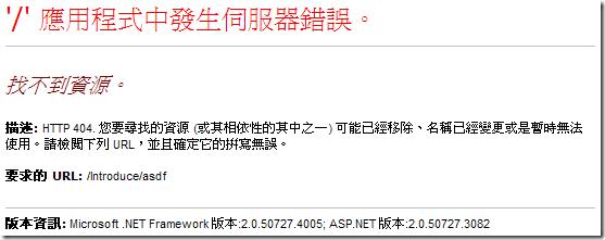 '/' 應用程式中發生伺服器錯誤。找不到資源。 描述: HTTP 404. 您要尋找的資源 (或其相依性的其中之一) 可能已經移除、名稱已經變更或是暫時無法使用。請檢閱下列 URL,並且確定它的拼寫無誤。