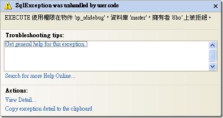 EXECUTE 使用權限在物件 'sp_sdidebug',資料庫 'master',擁有者 'dbo' 上被拒絕。