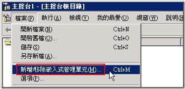 按下 Ctrl + M 準備新增嵌入式管理單元