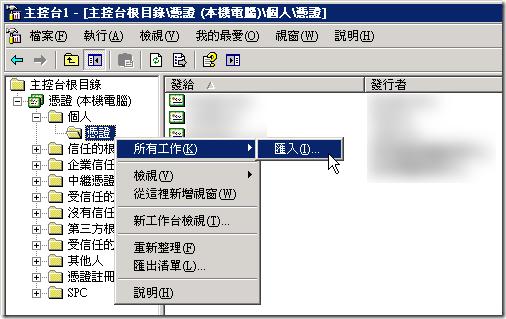 準備匯入你無法載入的 PFX 憑證檔。[選取檔案] --> [輸入密碼] --> [下一步] --> [完成]