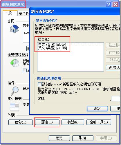 在 Internet Explorer 中設定「語言」的地方