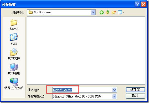 IE 強制下載檔案畫面