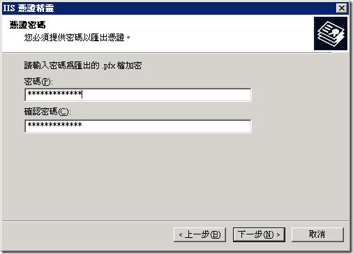 輸入當初申請憑證時所設定的密碼