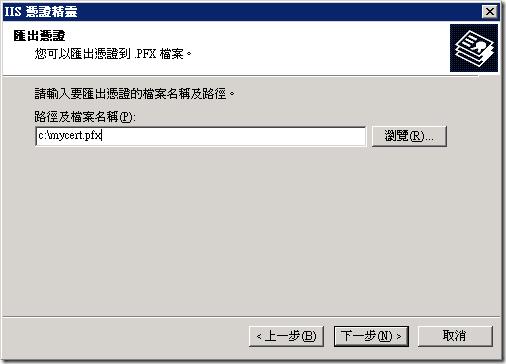 輸入要儲存 .pfx 檔案的路徑與檔名