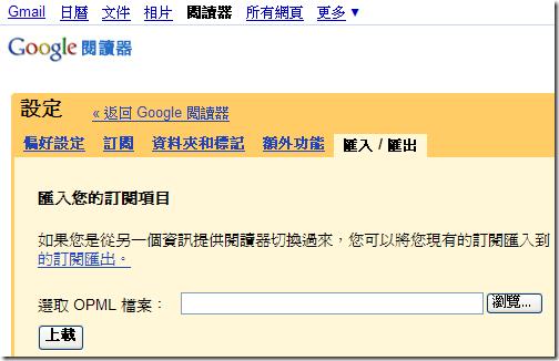 Google Reader Import / Export