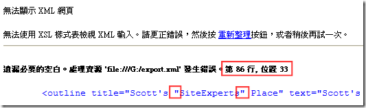 IE7 XML Error
