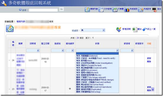 多奇軟體瑕疵回報系統 ( Bug Tracker ) 專案軟體瑕疵清單