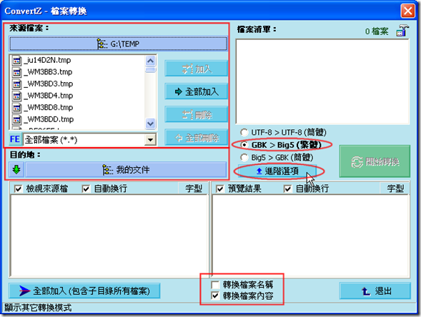 ConvertZ - 檔案轉換