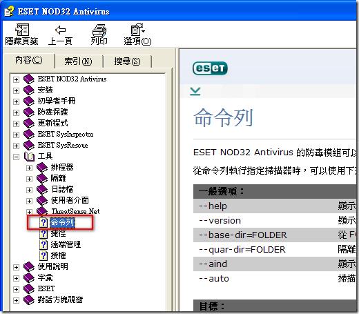 ESET NOD32 Antivirus Help