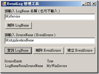 EventLog 管理工具