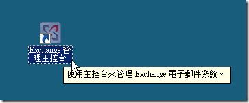 Exchange 管理主控台